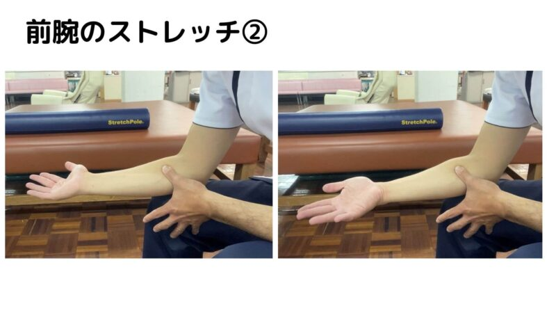 前腕のストレッチ②画像